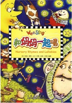 Wee Sing:Nursery rhymes and lullabies