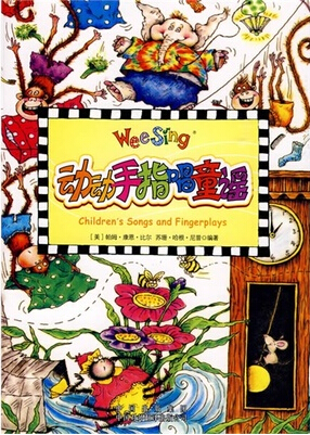 Wee Sing:Children's songs and fingerplays